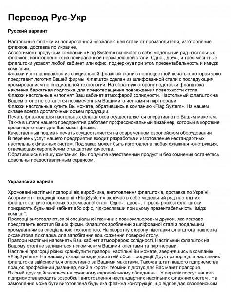 Перевод текста Рус-Укр