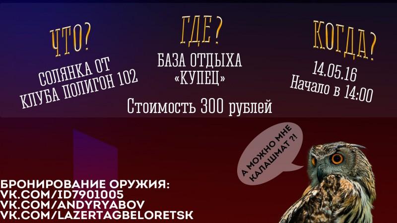 Реклама игры для Лазертага Полигон 102