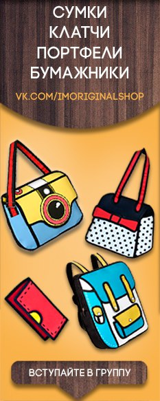 Аватарка группы по продаже сумок