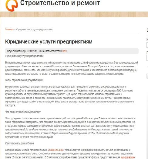 Статья_Юридические услуги предприятиям