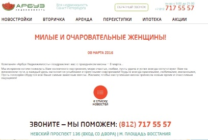 Статья_Новости