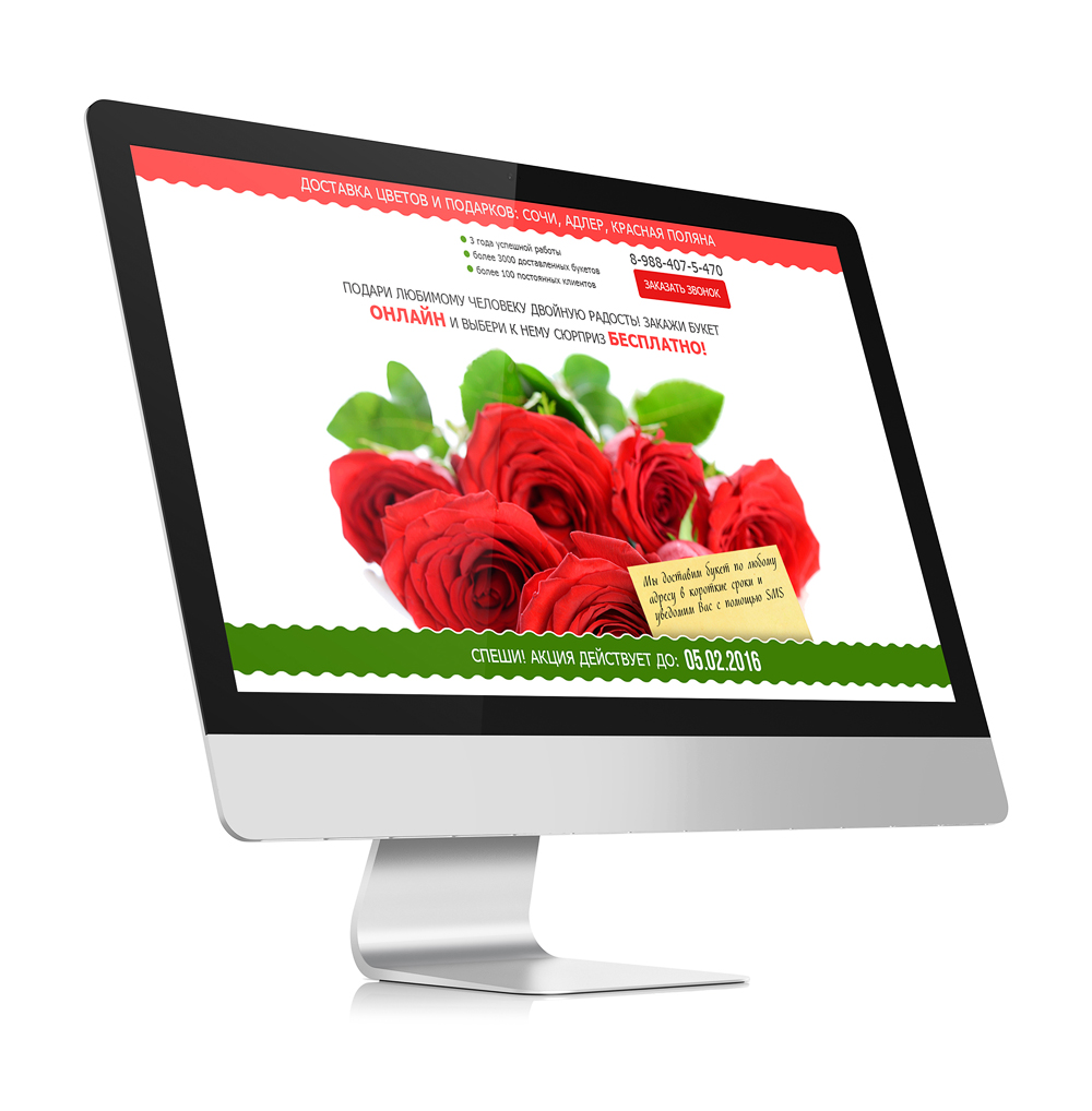 фрилансеры цветов
