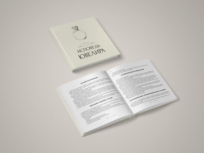 Имиджевое издание, Ювелирный дом CLUEV