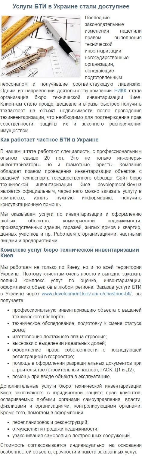 Услуги БТИ в Украине стали доступнее