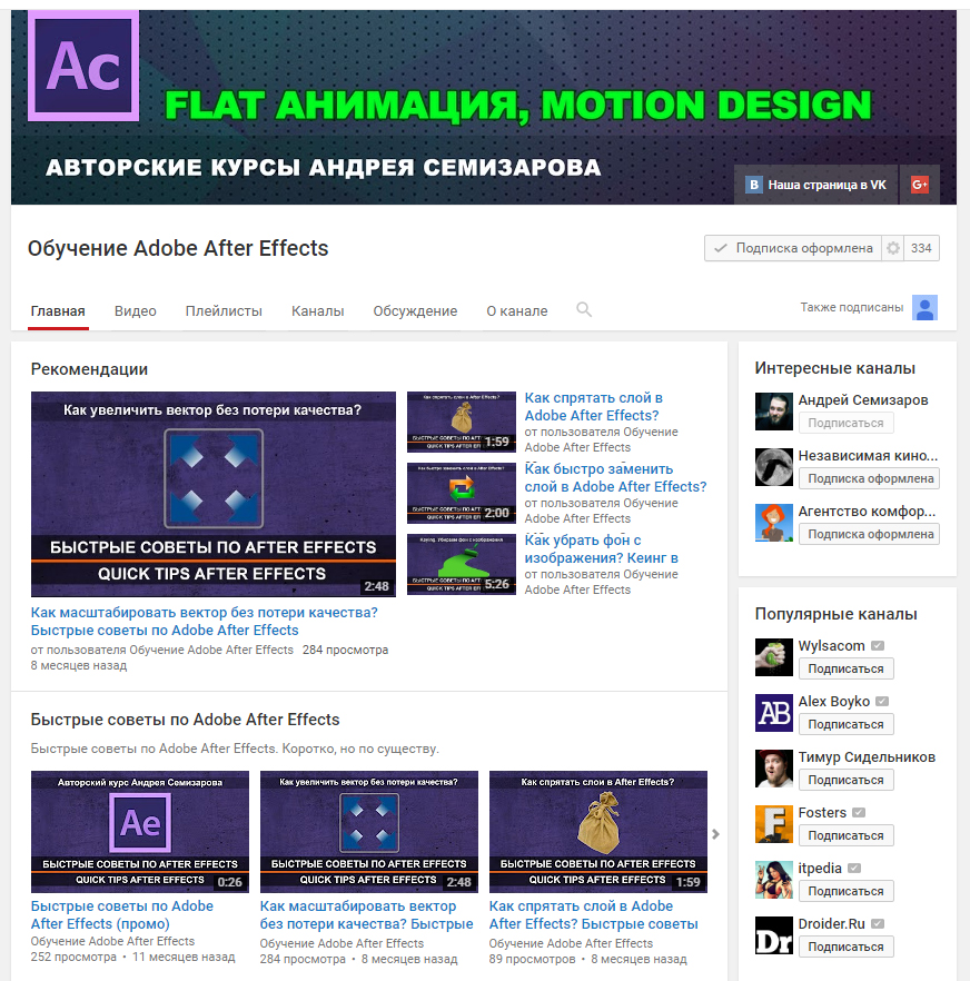 Дизайн и оформление канала по After Effects