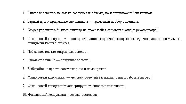Слоганы