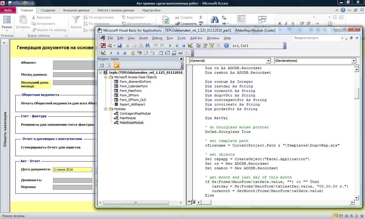 Офисное приложение Access + Excel - Фрилансер Алексей МД Alex_MD