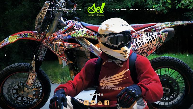 Дизайн сайта компании по продаже авторских принтов Sell