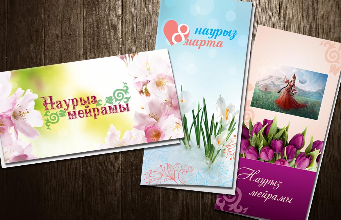 Открытку, фриланс дизайн открыток