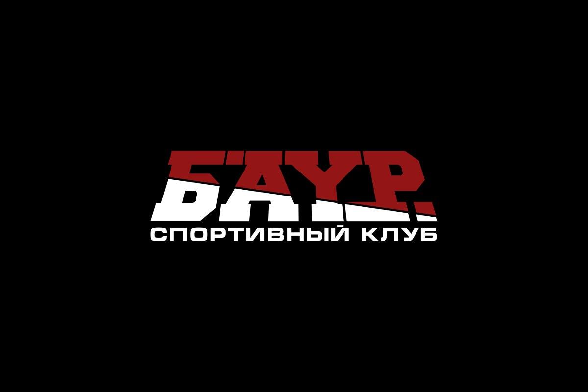 """Нейминг и  логотип для спортивного клуба """"БАУР"""" г. Москва"""