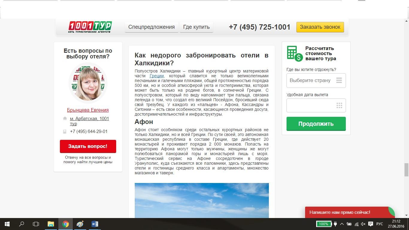 Написание статей для сайта туристической компании (более 100)