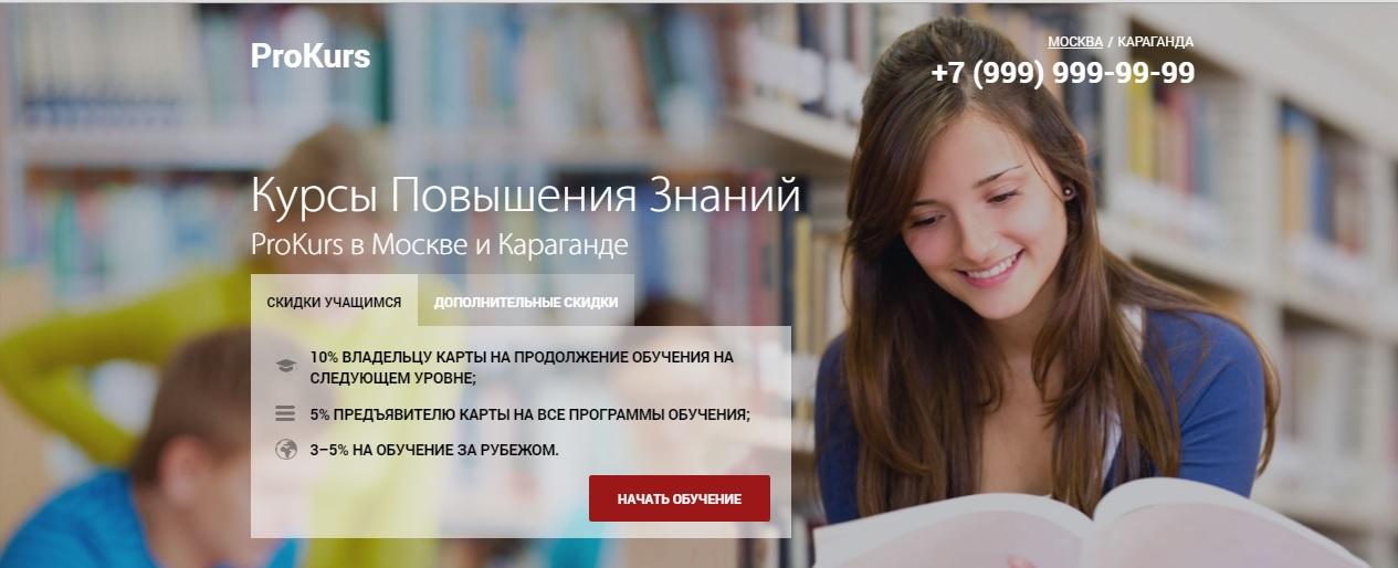 Landing Page - Курсы повышения знаний