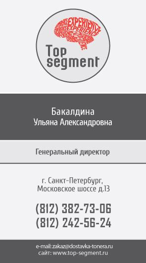 визитка директора кадрового агентства