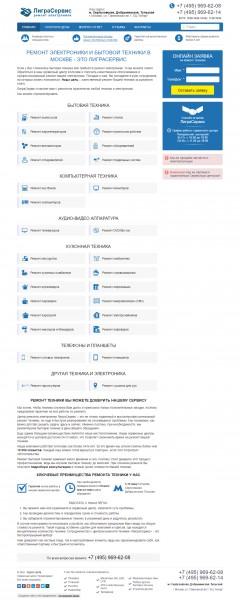 Сайт для сервисного центра ЛиграСервис