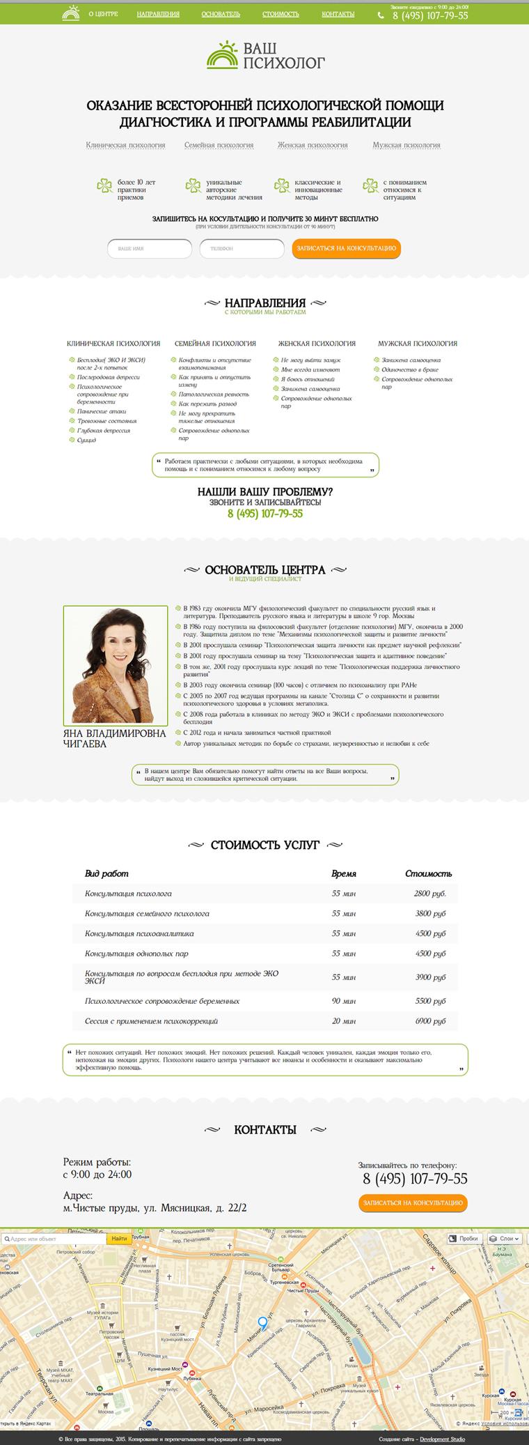 Landing Page для частного психолога