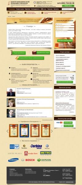 Корпоративный сайт Центра Юридической Помощи Тантьема