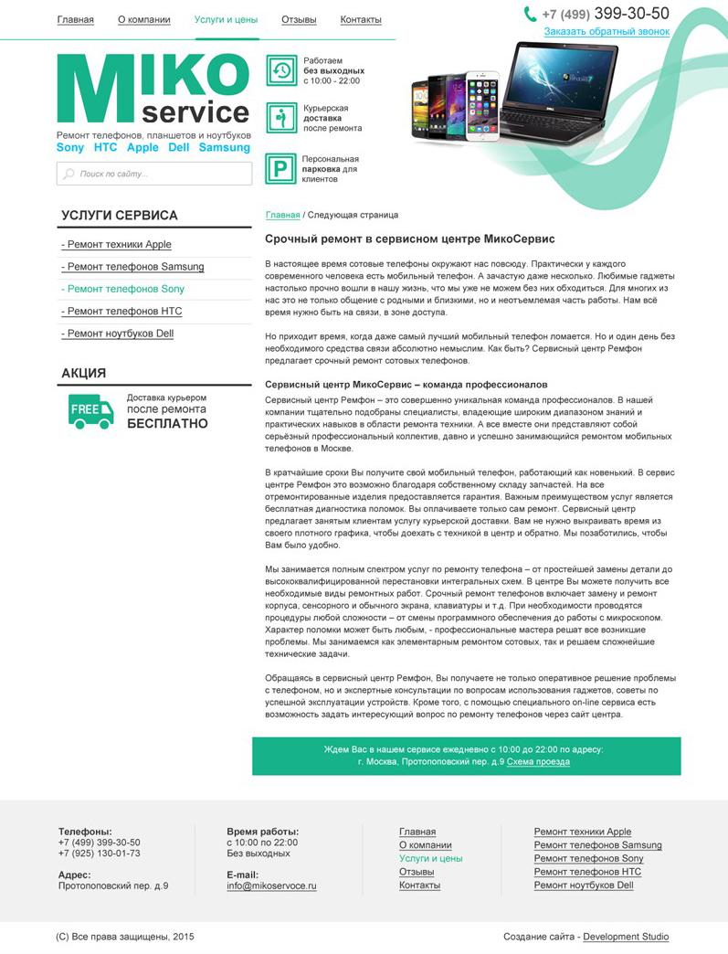 Сайт Визитка для MikoService
