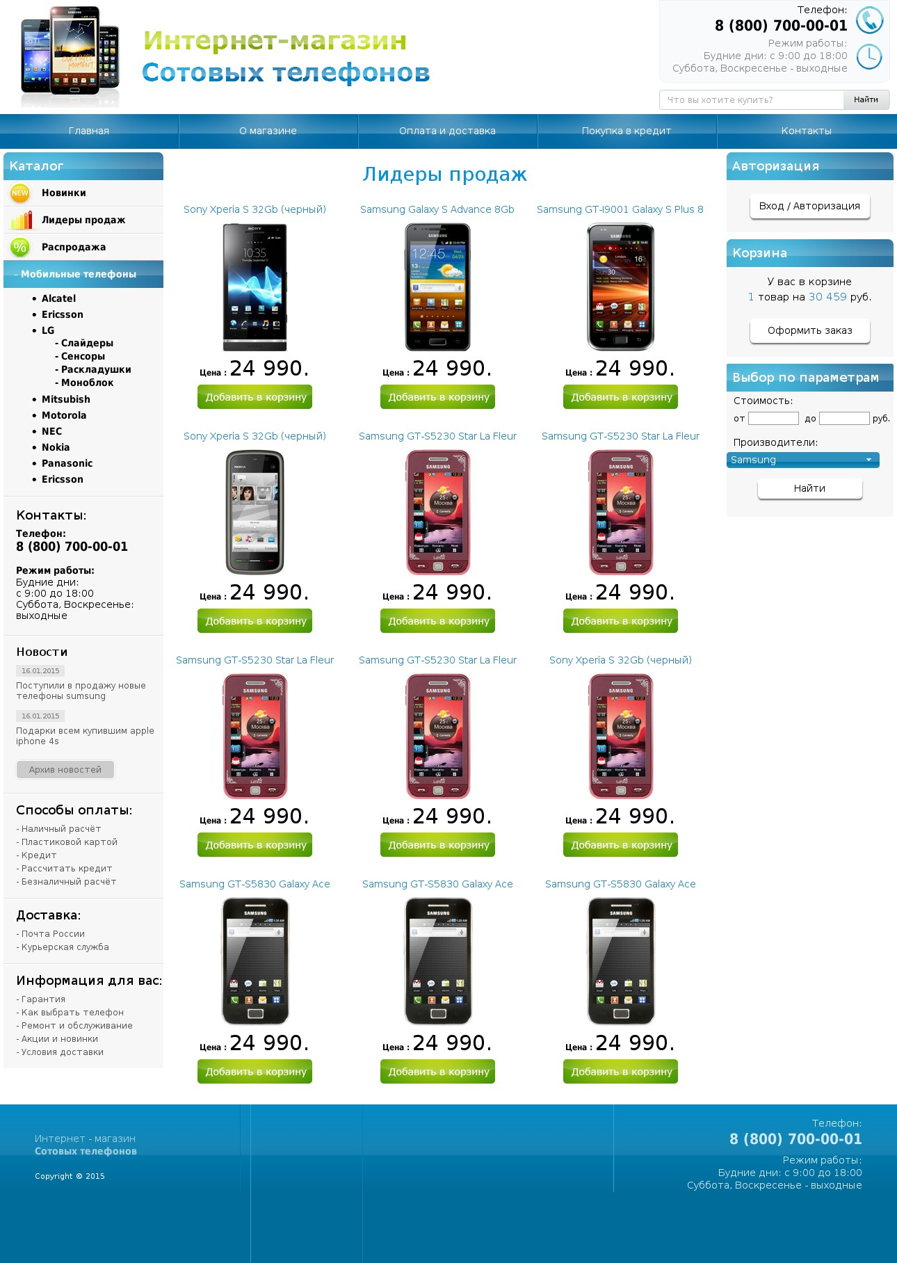 Сайты Интернет Магазинов Сотовых Телефонов
