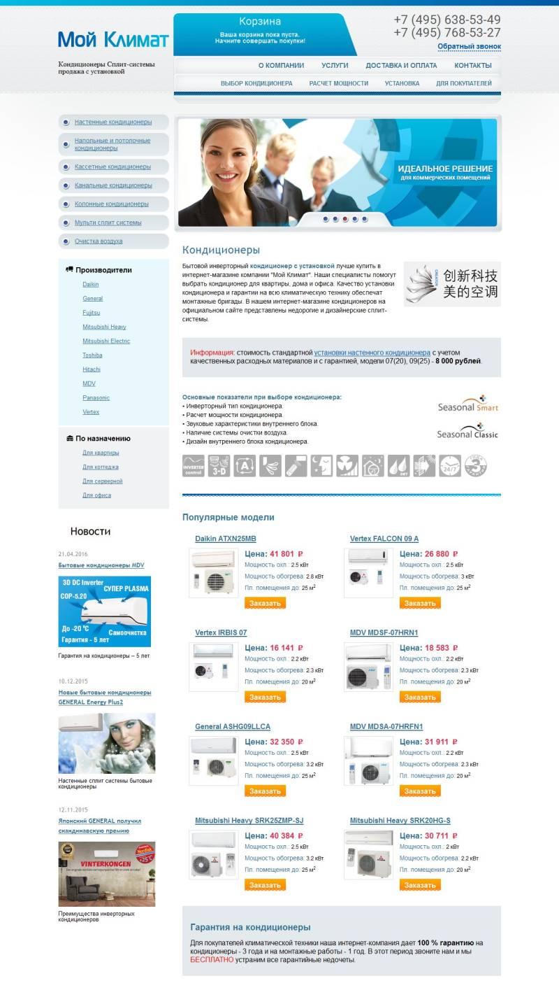 www.moyclimat.ru - кондиционеры в Москве по выгодным ценам.