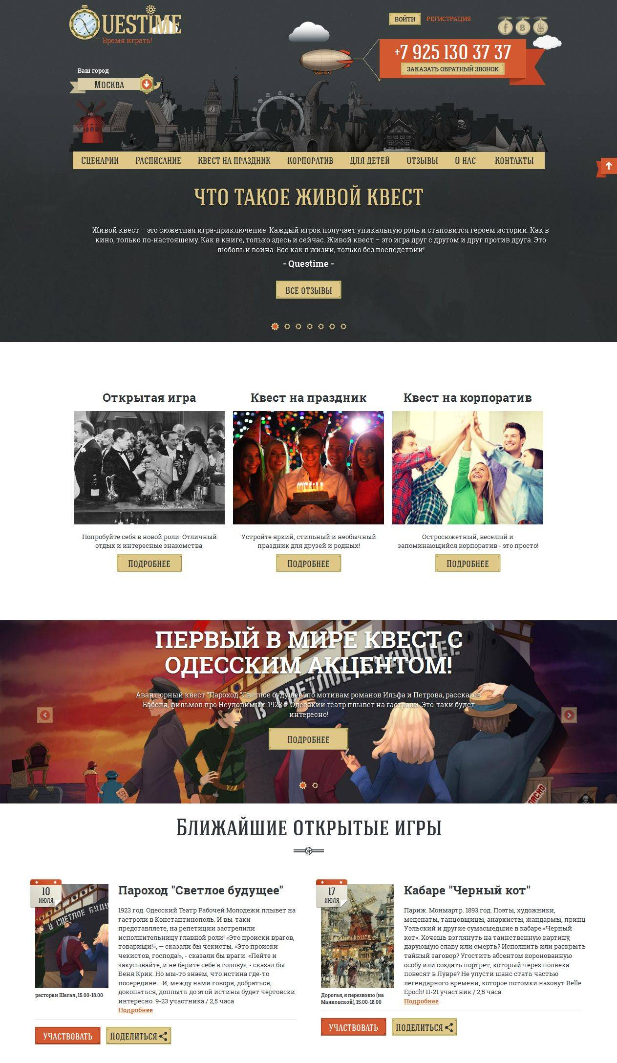 Questime.ru - живые квесты