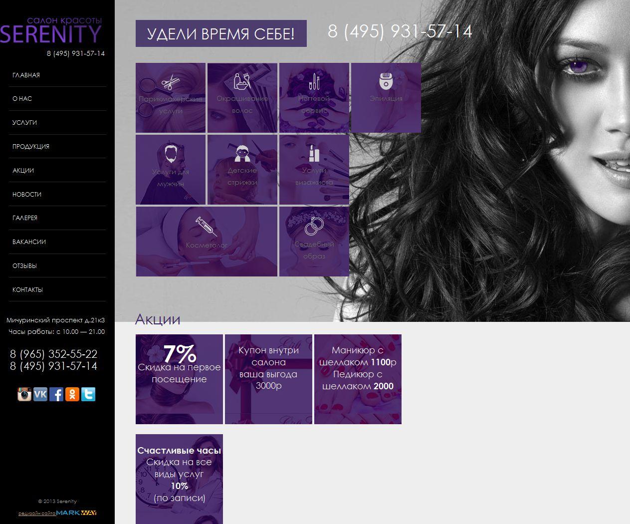 Serenity-salon.ru - салон красоты Серенити в Москве