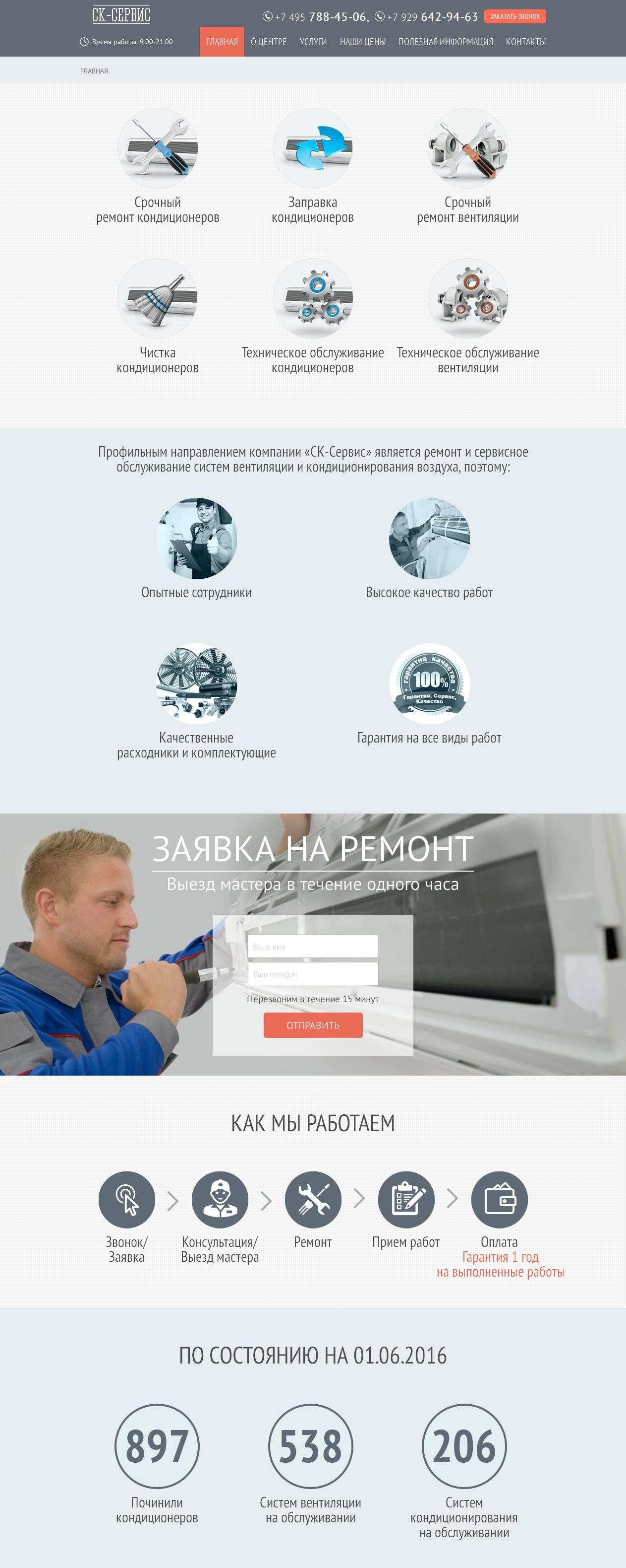 Skservise.ru - обслуживание и ремонт кондиционеров