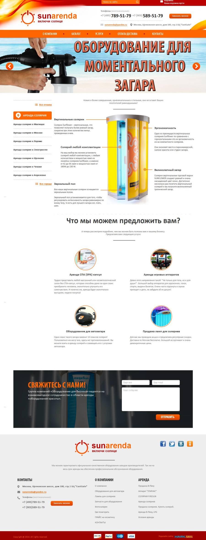 sunarenda.ru - продажа соляриев в Москве