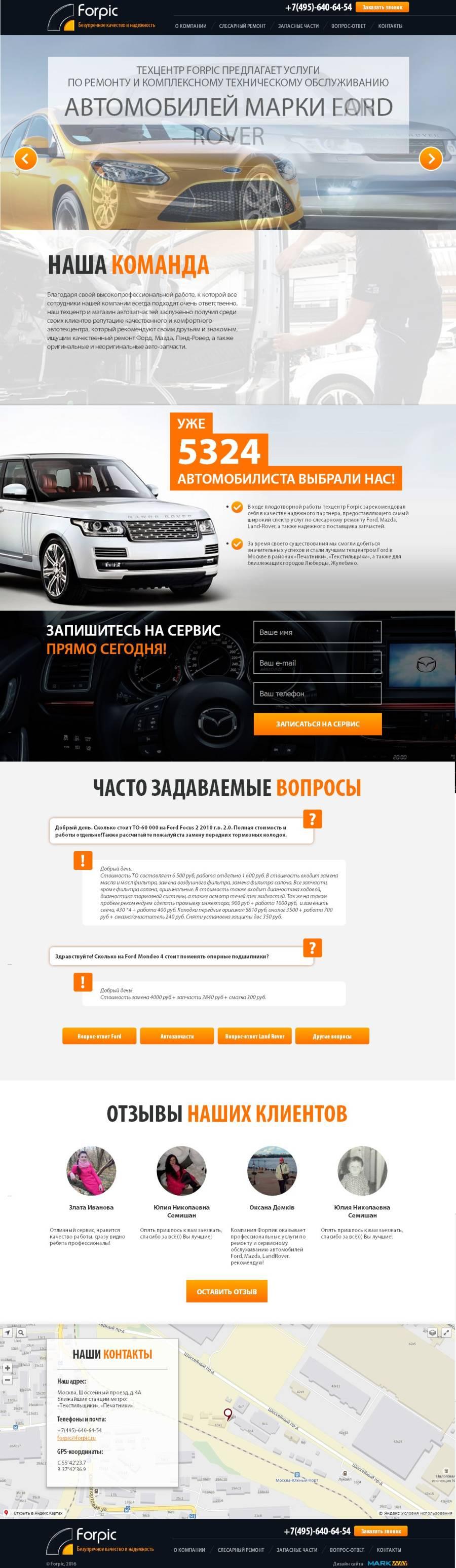 forpic.ru - техобслуживание автомобилей Land Rover и Ford.