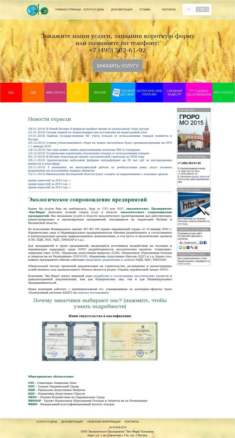 eco-firm.ru - экологические услуги.