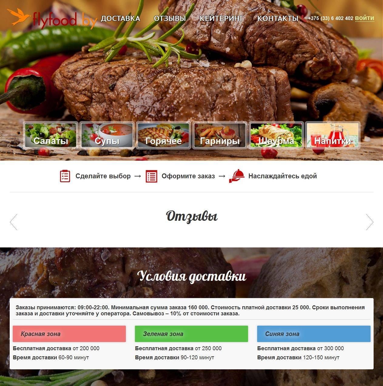 flyfood.by - корпоративное питание.