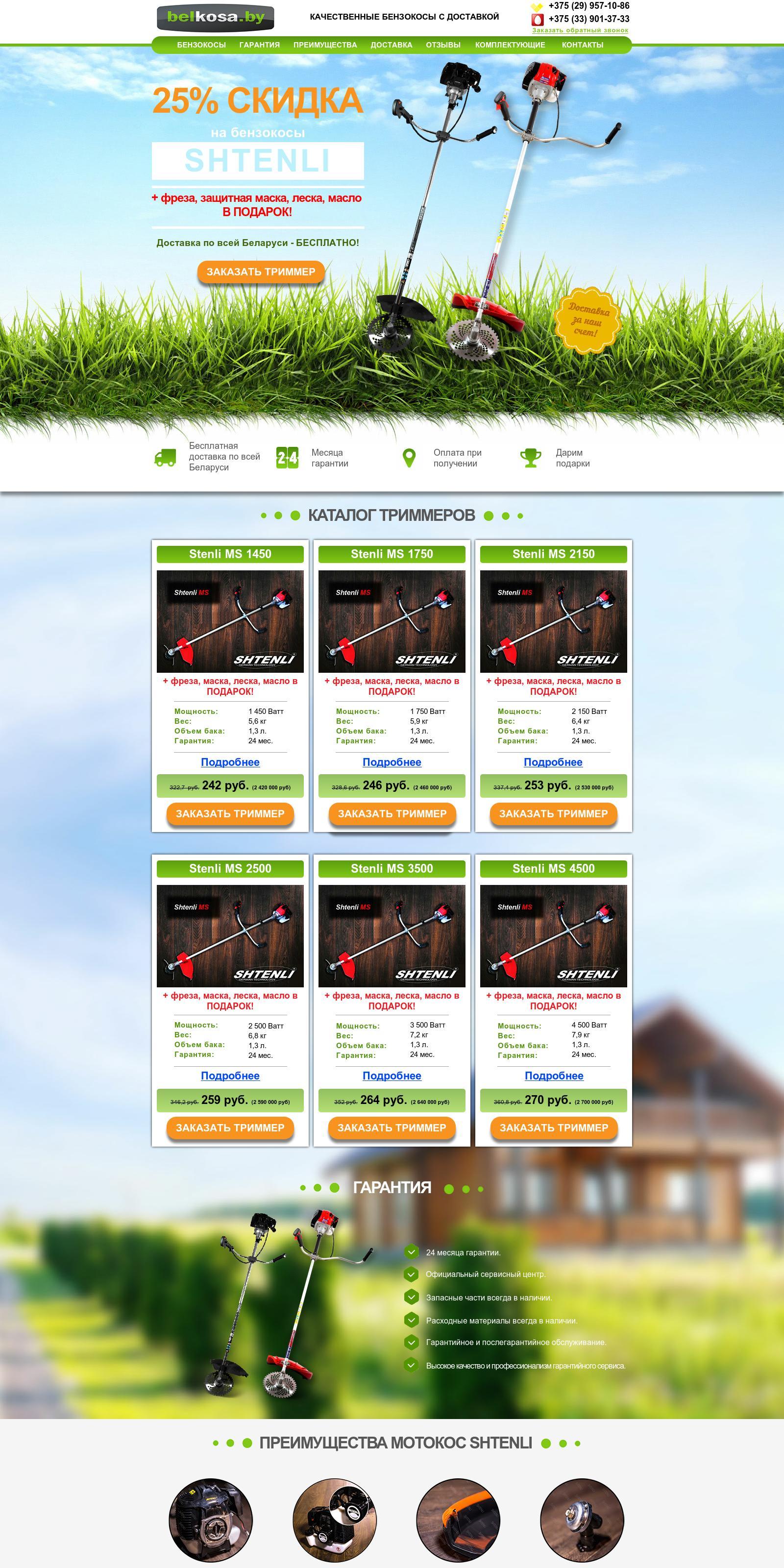 Продающая посадочная страница по бензотриммерам