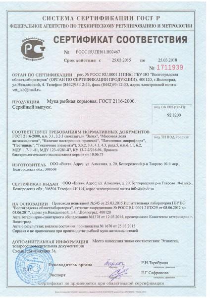 Перевод сертификатов соответствия на английский