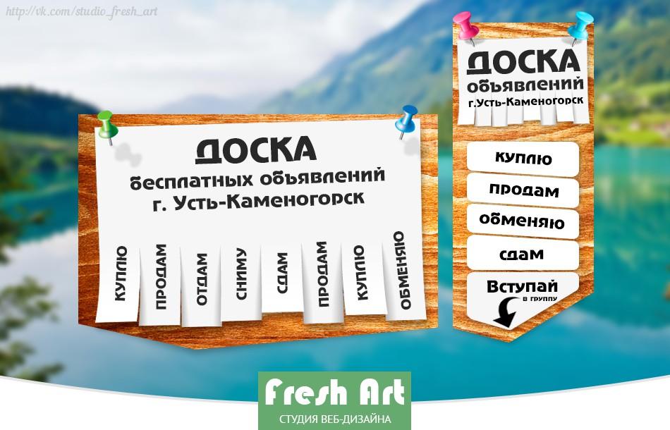 Картинки для группы с объявлениями