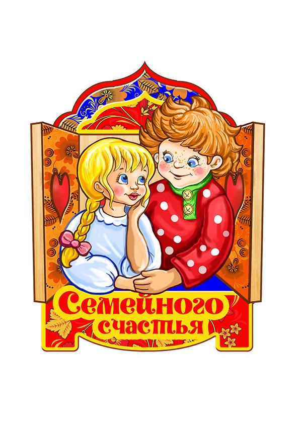 Открытка счастья в семье, красивую открытку зимнее