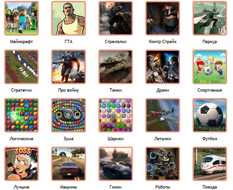 игровые сайты мини игры