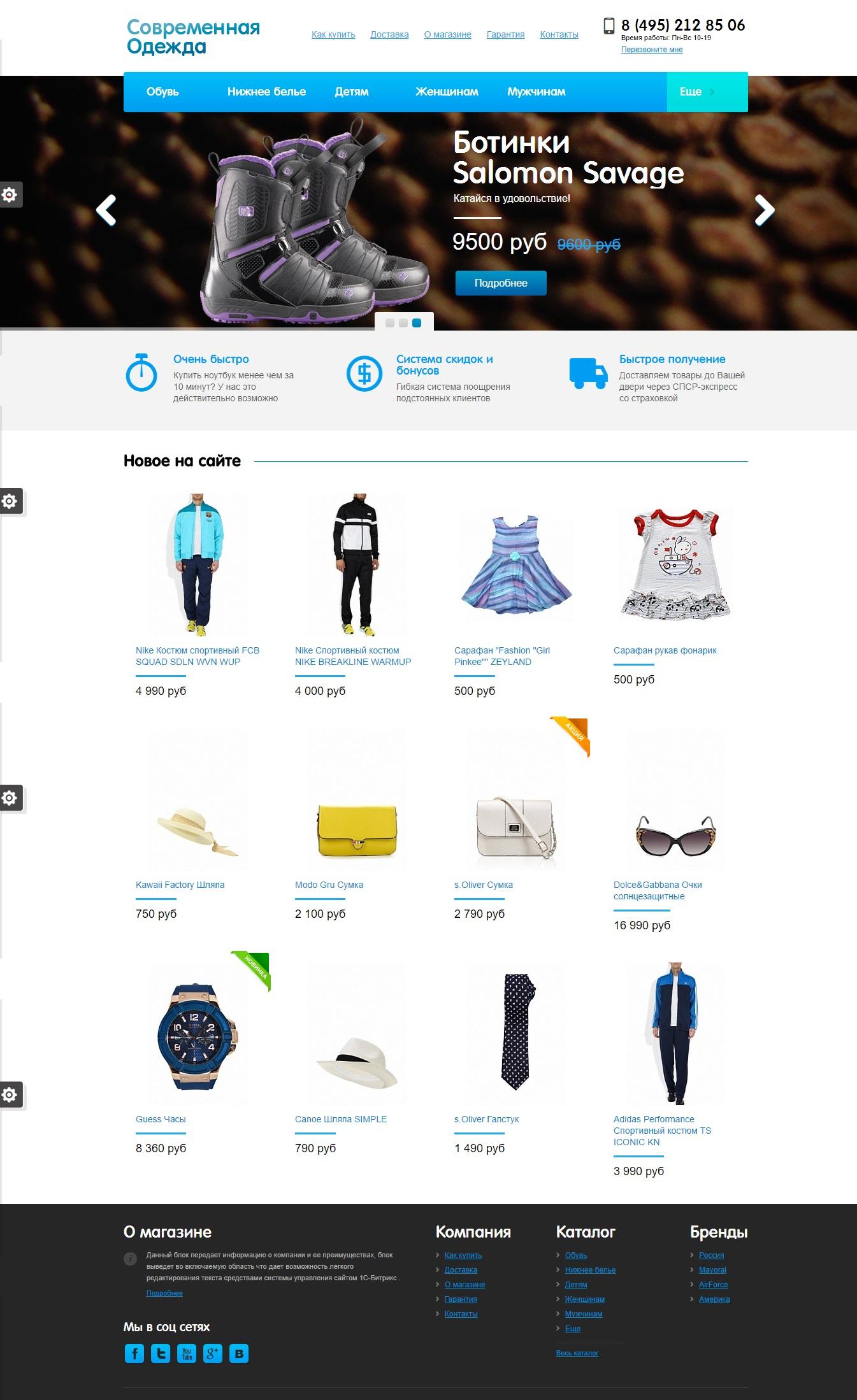 Готовый интернет-магазин одежды-60900 руб.