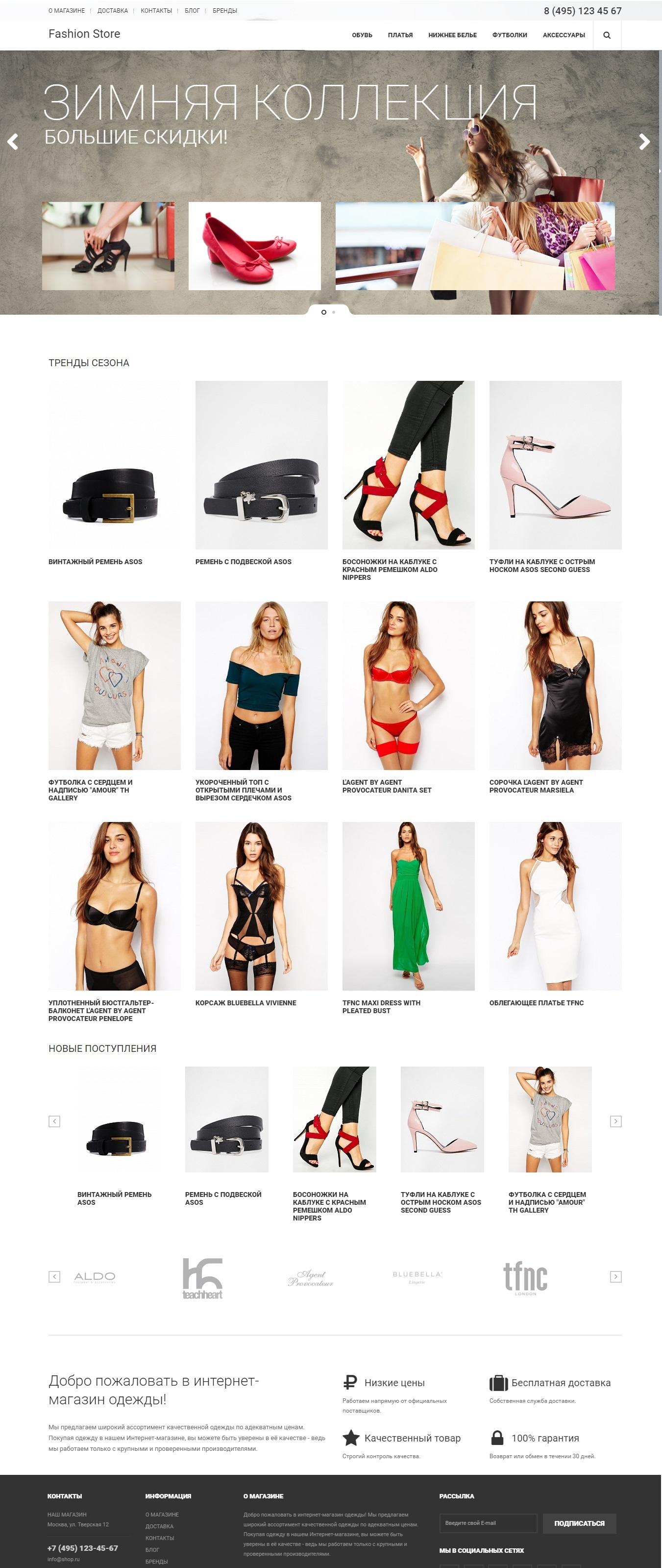 Готовый интернет-магазин одежды - 45899 рублей