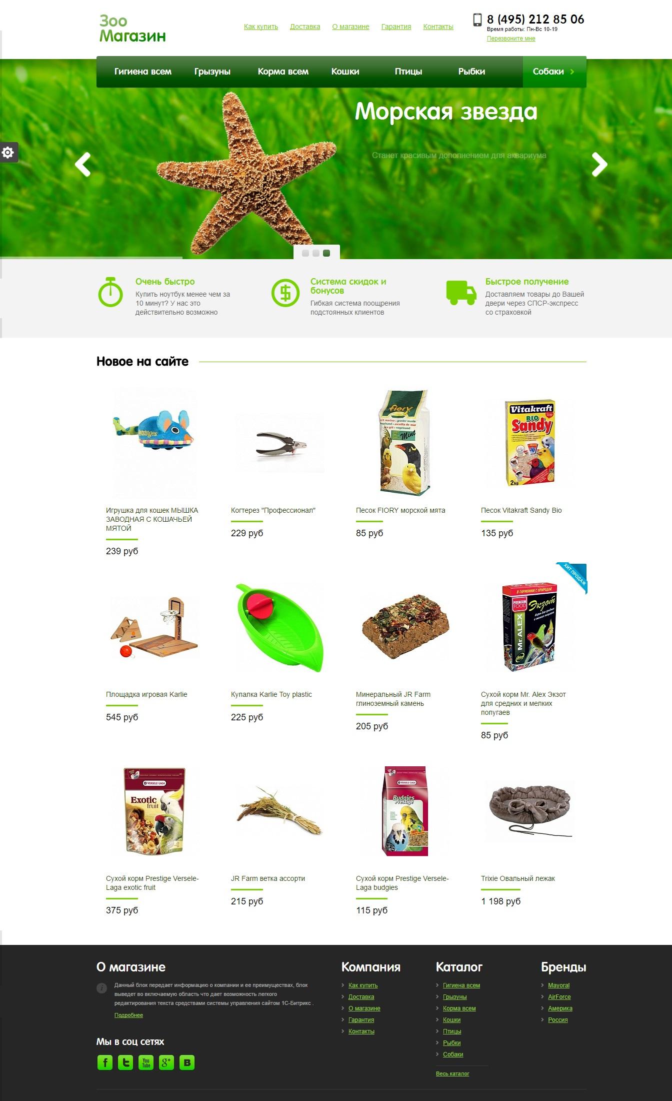 Готовый зоо магазин - 50890 руб.