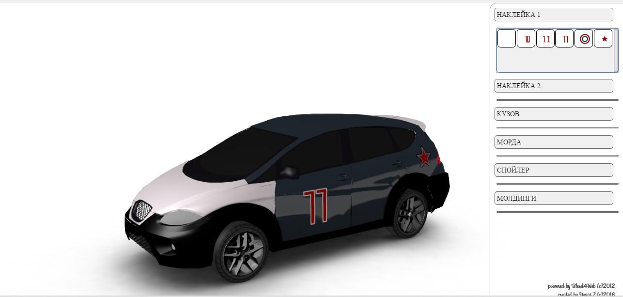 Визуализация покраски и оклейки автомобиля