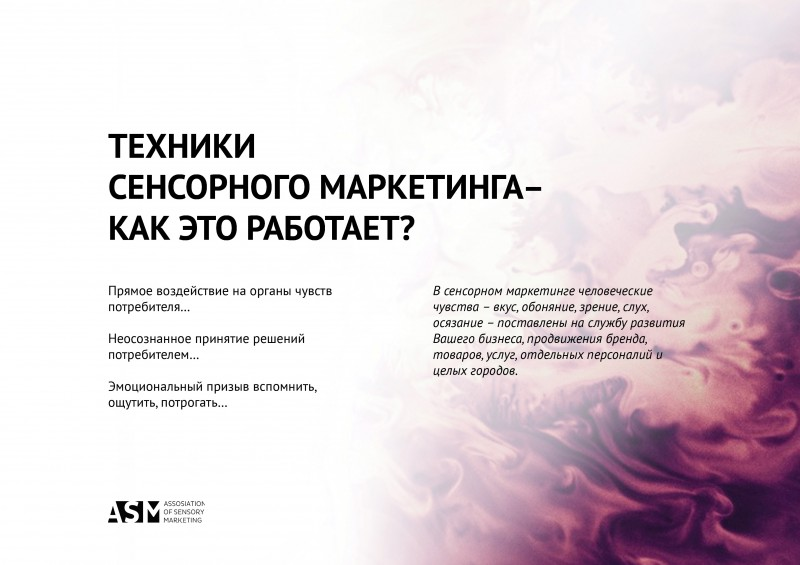 Презентация Association of Sense Marketing