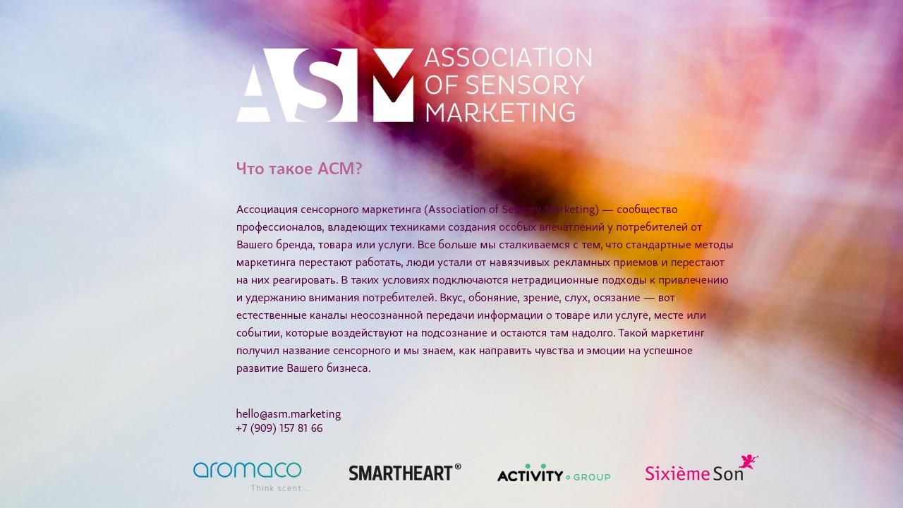 Assocoation of Sensory Marketing