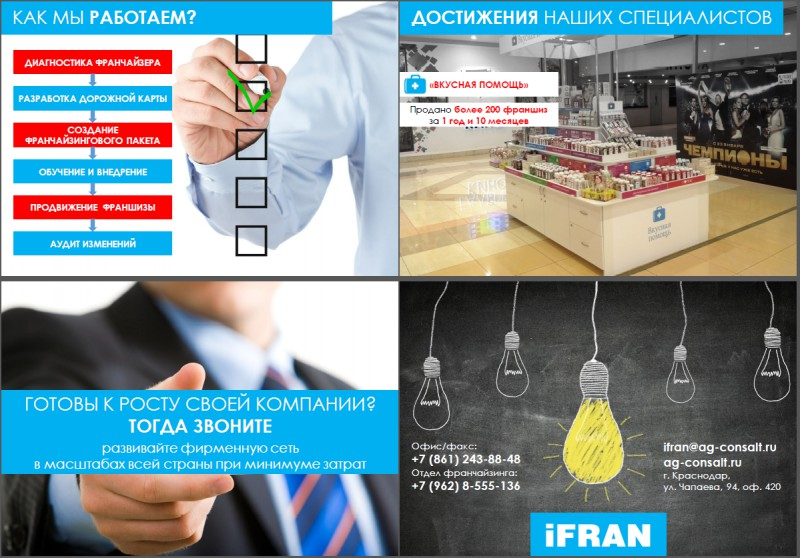 """Презентация """"ИФРАН"""" 10-13 слайд"""