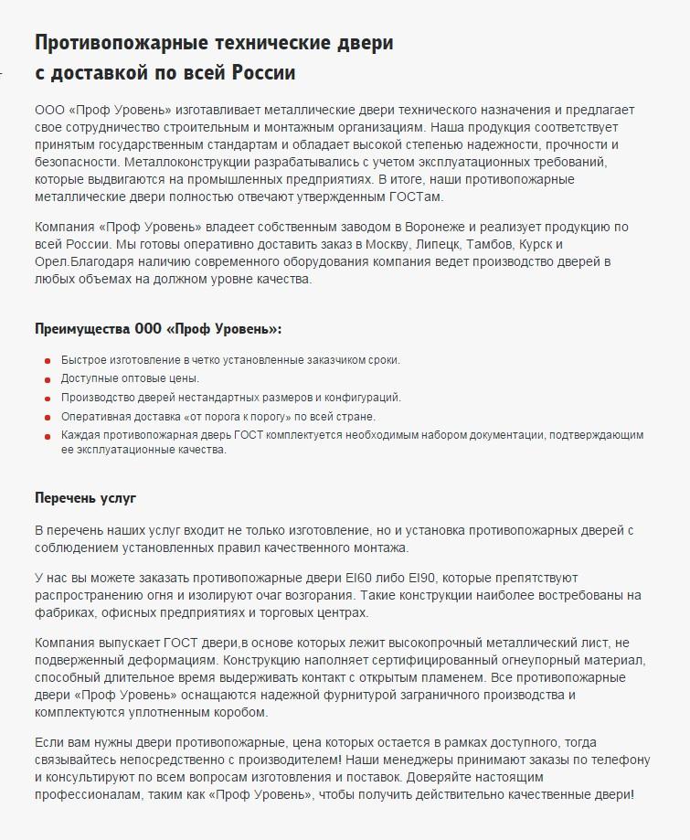 "Текст на главную страницу ""ПрофУровень"""