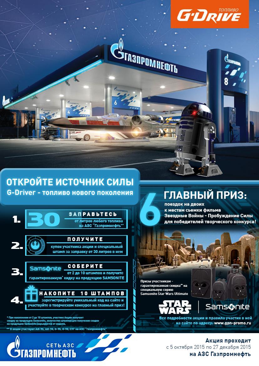 Эскиз КВ для рекламной акции