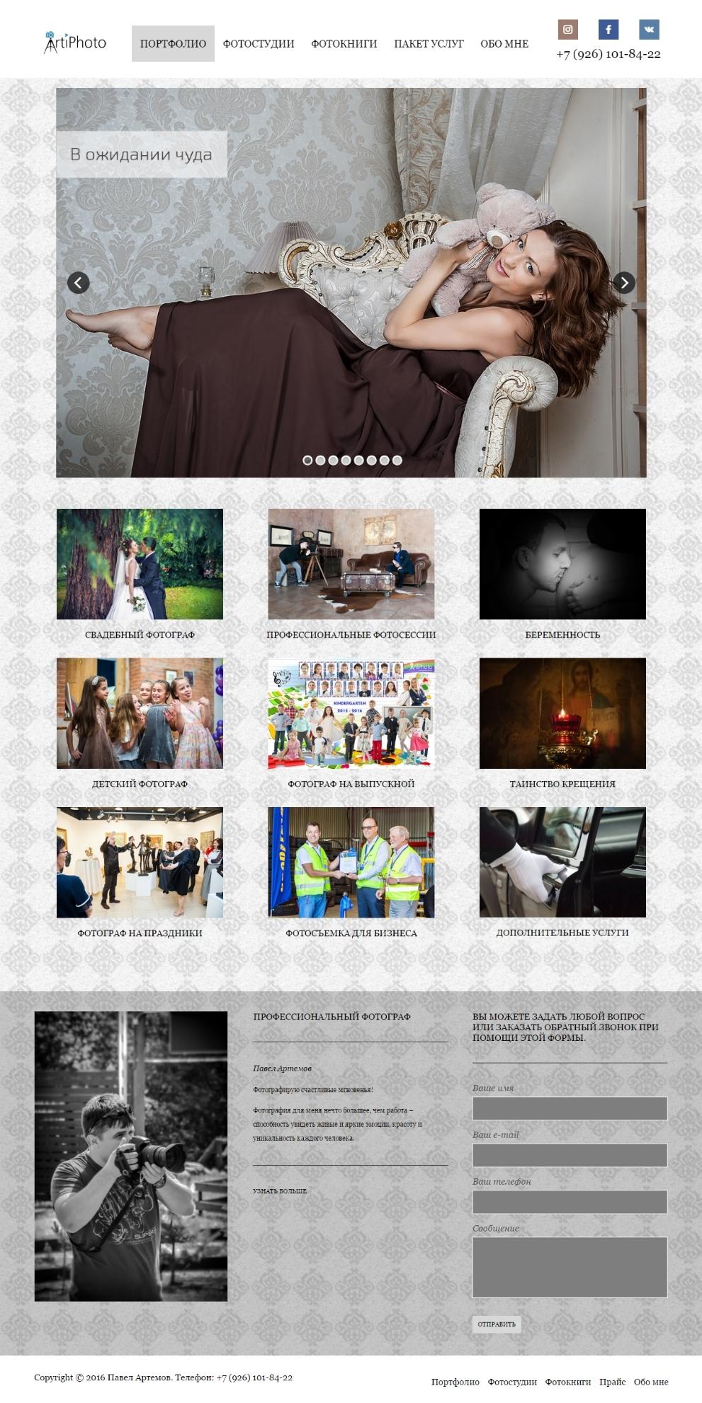Разработка сайта портфолио для фотографа