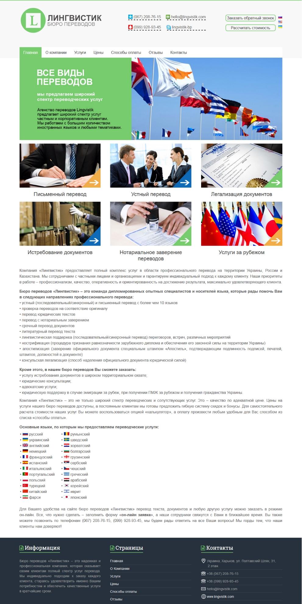 Разработка сайта для бюро переводов