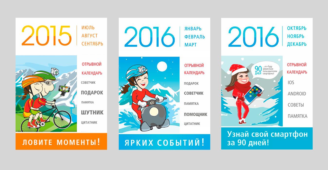 Иллюстрации для отрывного календаря