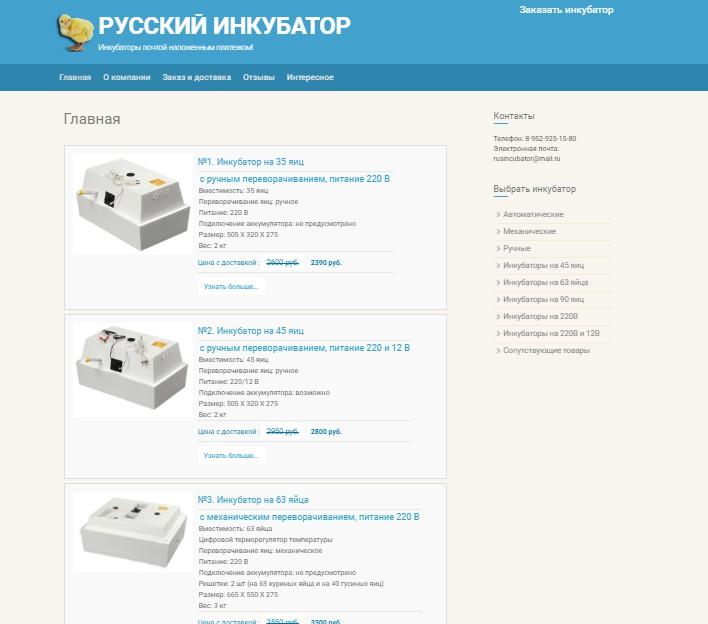 """сайт-каталог """"Русский инкубатор"""""""