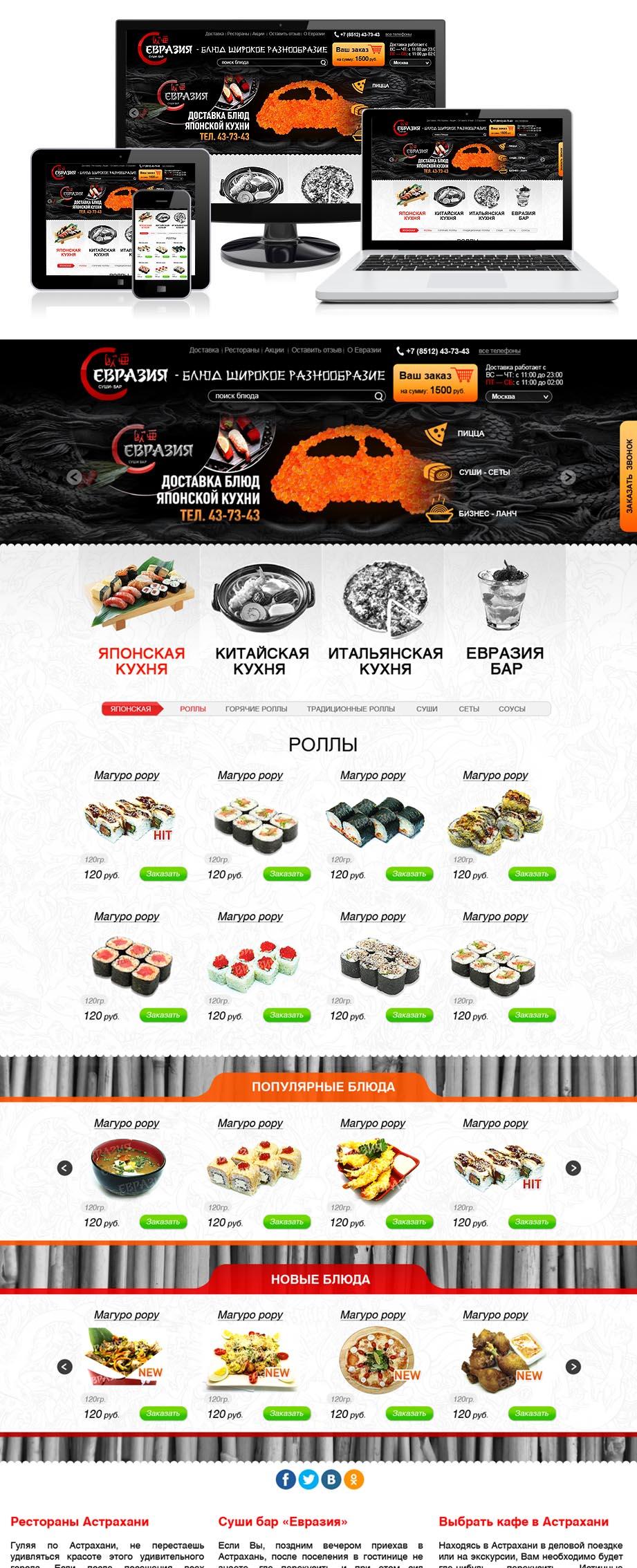 Сайт для ресторана с доставкой