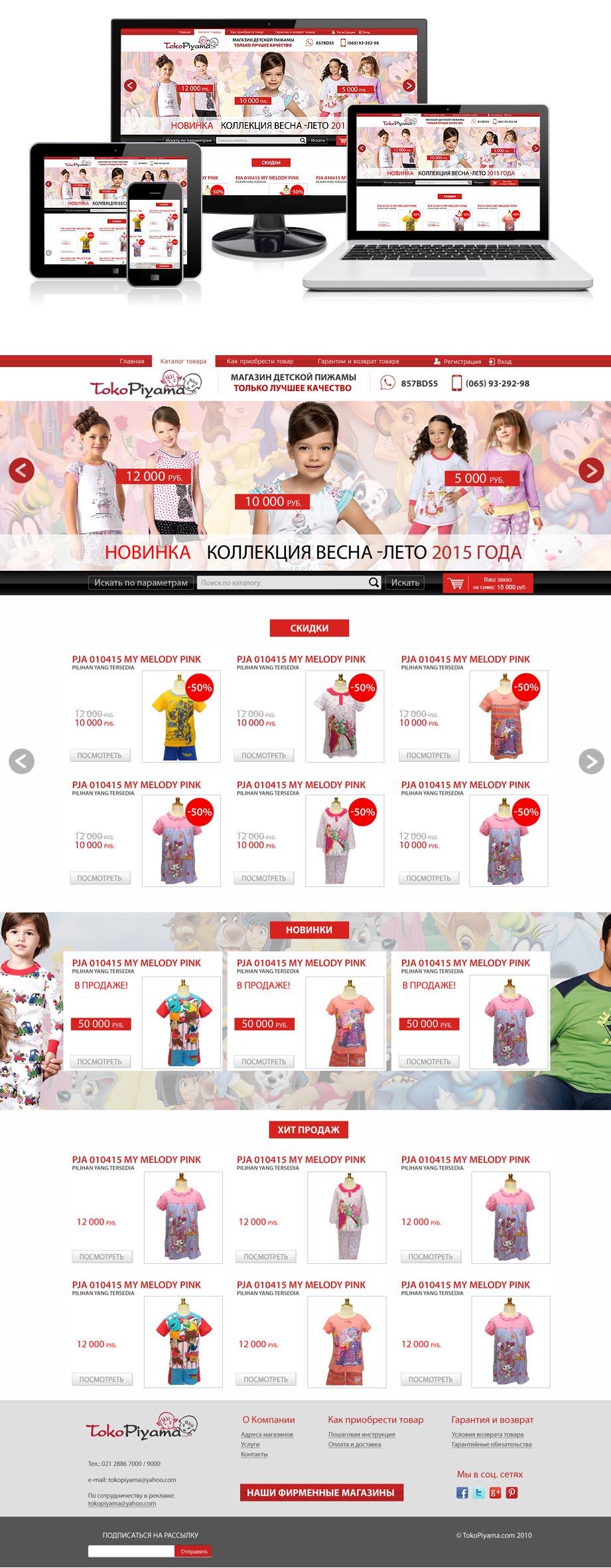 Онлайн магазин  детской пижамы